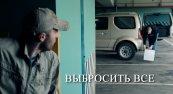 Короткометражный фильм - Выбросить все