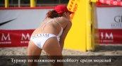 Турнир по волейболу среди моделей
