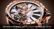 Презентация часов Ulysse Nardin