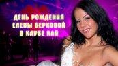 День рождения Елены Берковой