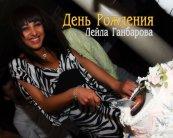 День рождения Лейлы Ганбаровой