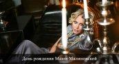 День рождения Маши Малиновской