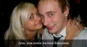 День рождения Антона Бородина