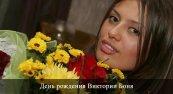 День рождения Виктории Боня