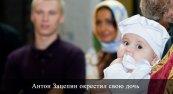 Антон Зацепин окрестил свою дочь