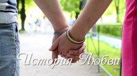 Love Story (История любви)