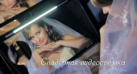 !!! Видеосъемка свадьбы
