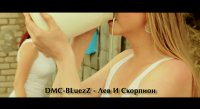 DMC-BLuezZ - Лев И Скорпион